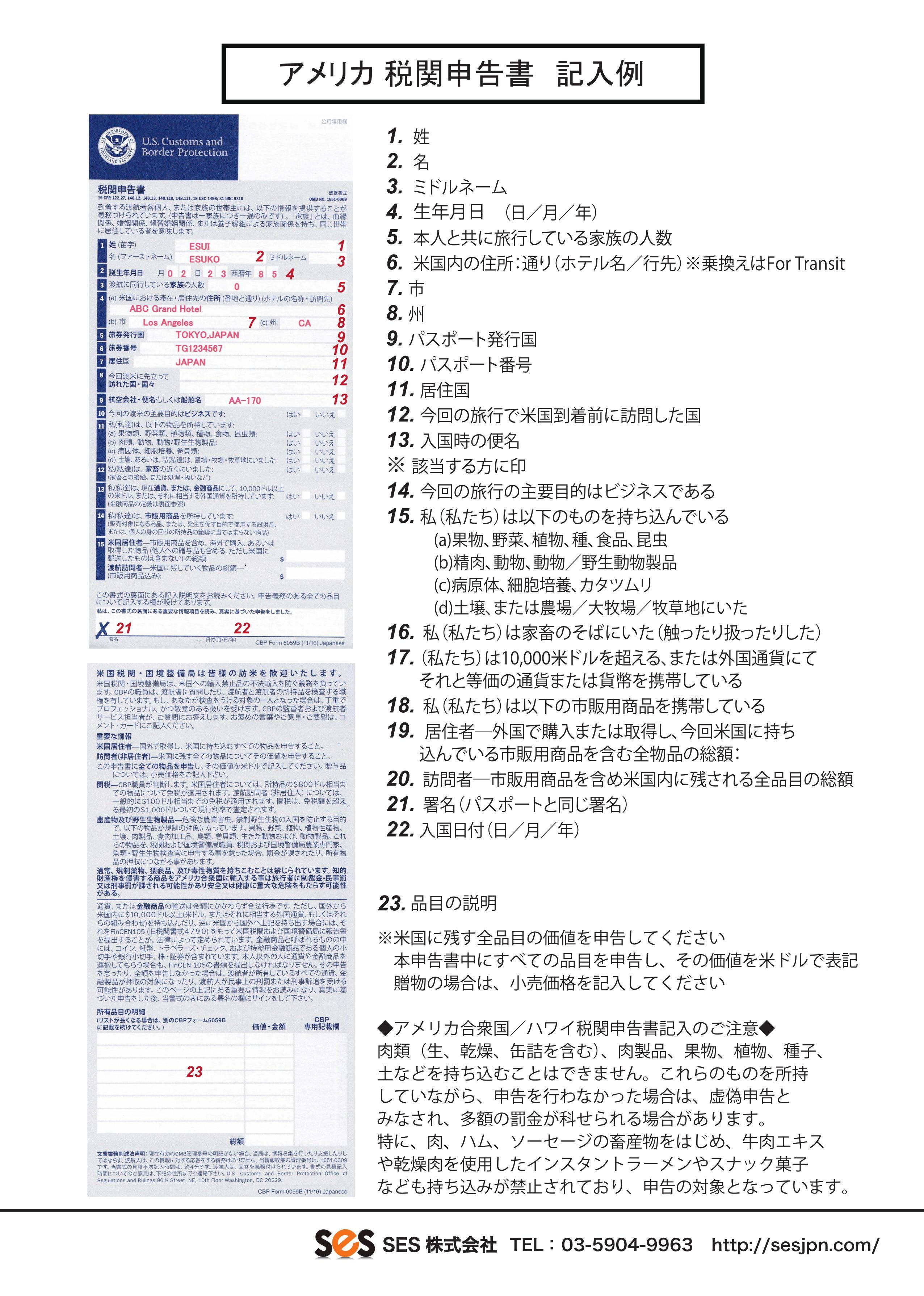 アメリカ税関申告書