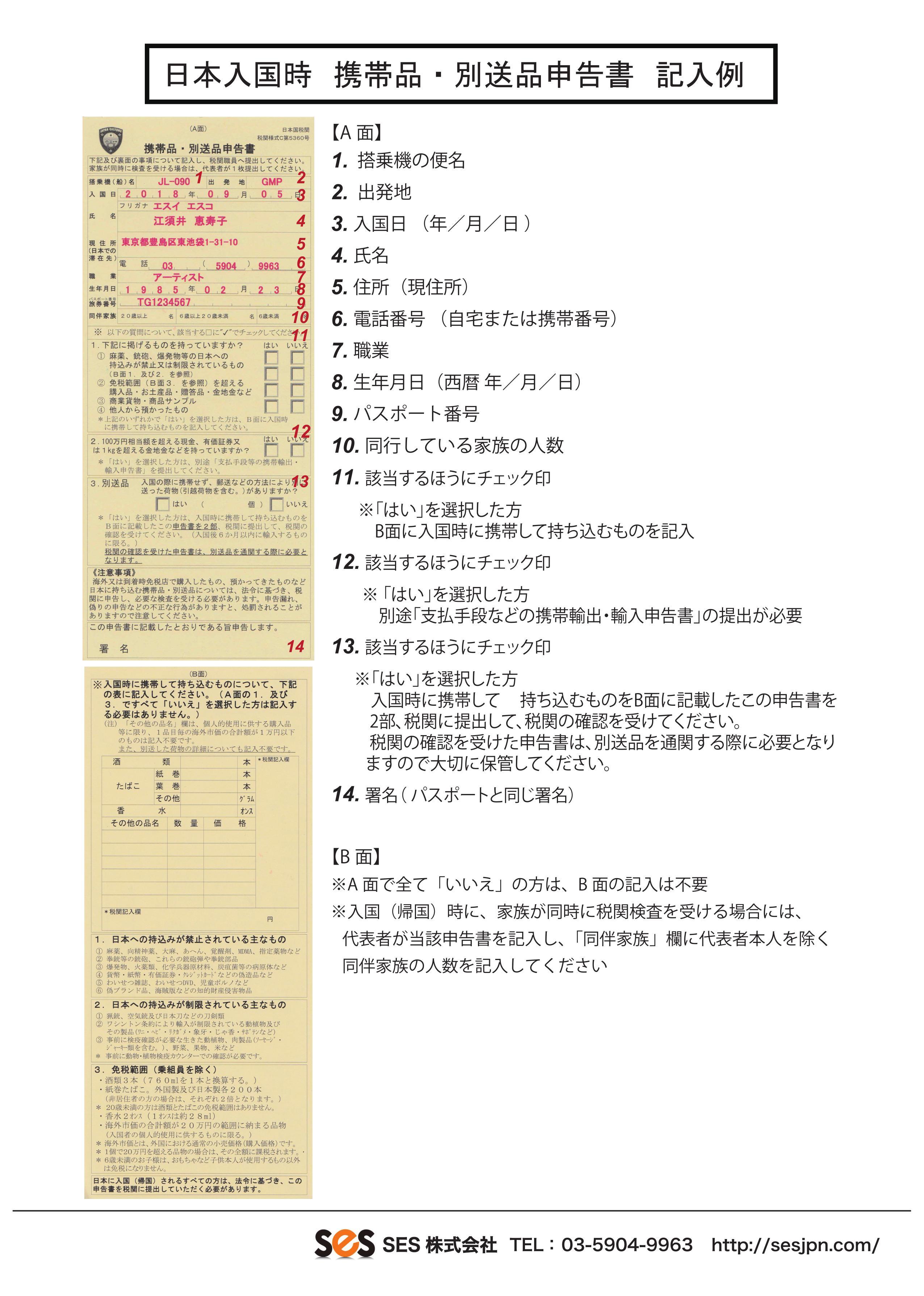 日本携帯品・別送品申告書