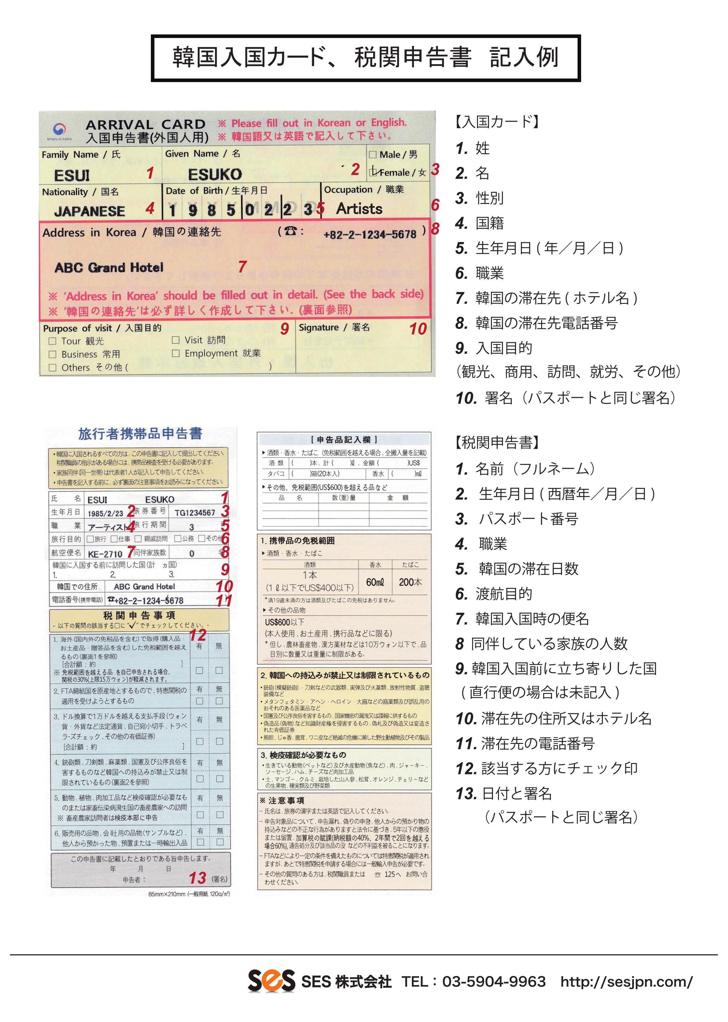 韓国入国カード・税関申告書