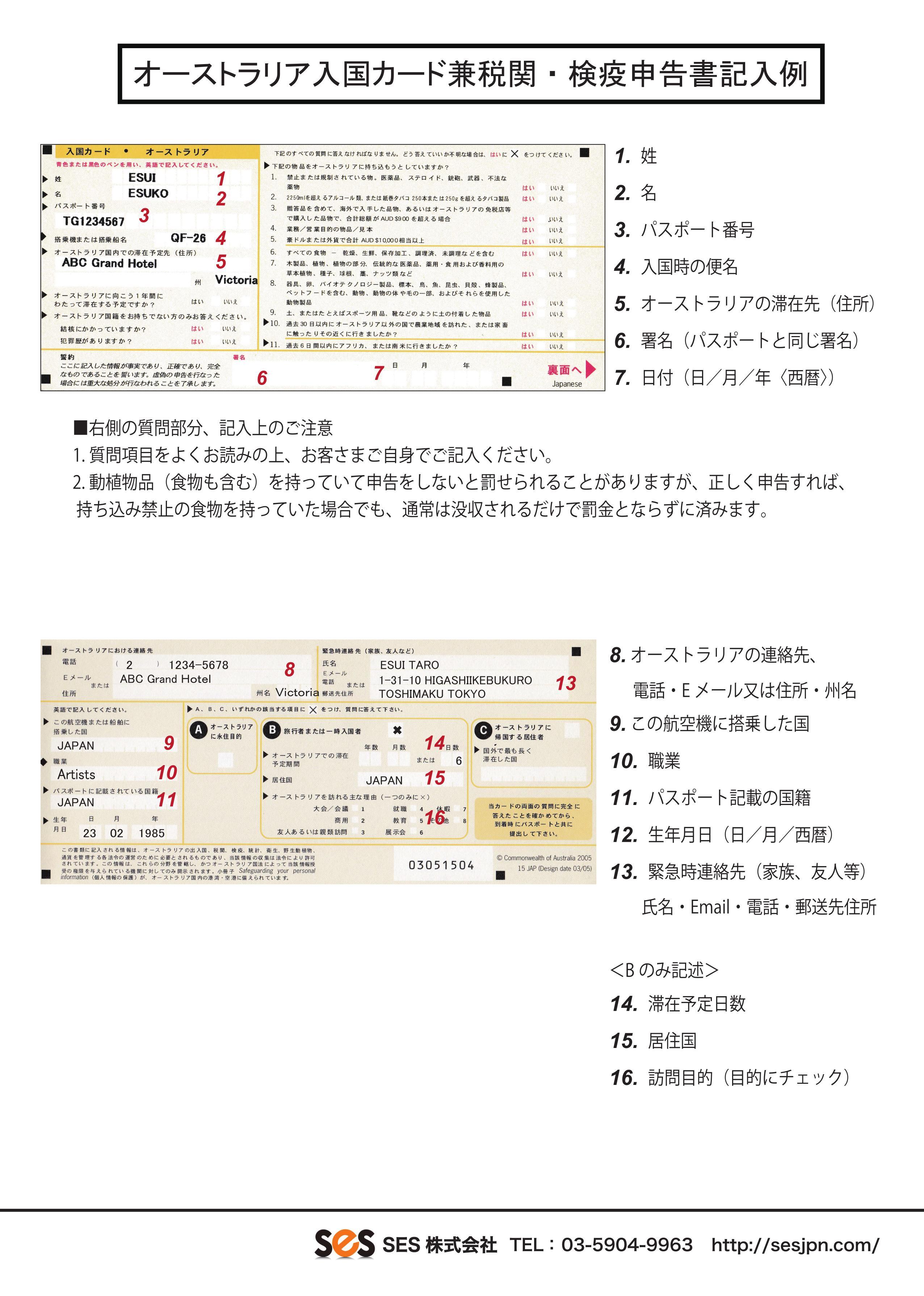 オーストラリア入国カード兼税関・検疫申告書
