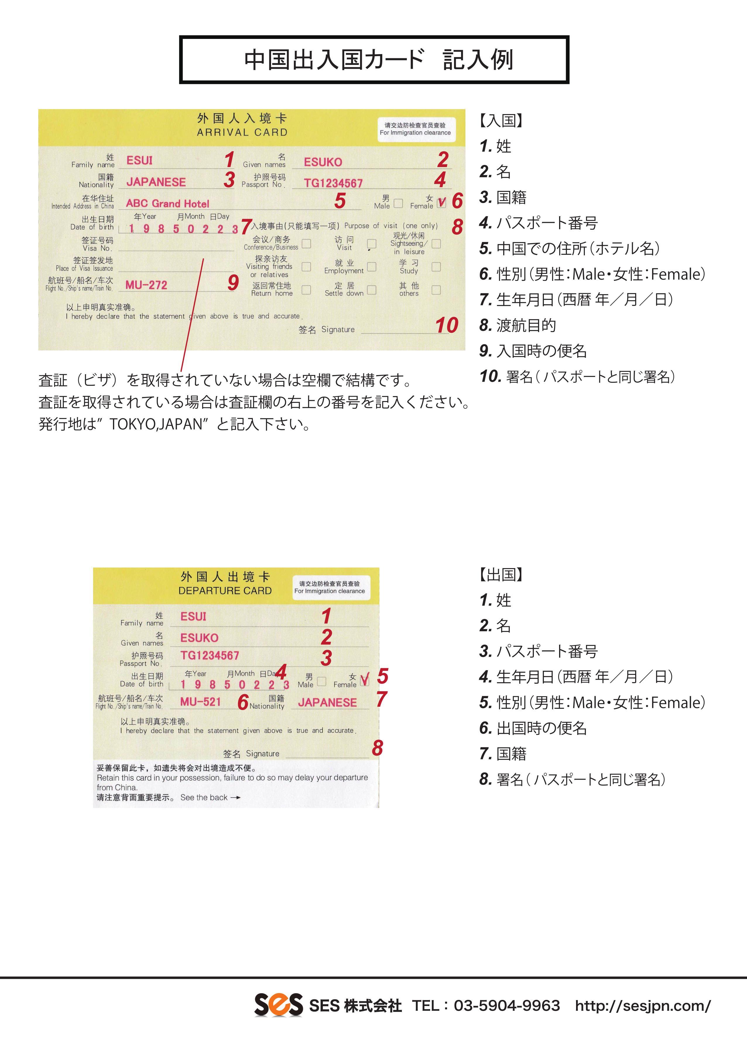 中国出入国カード
