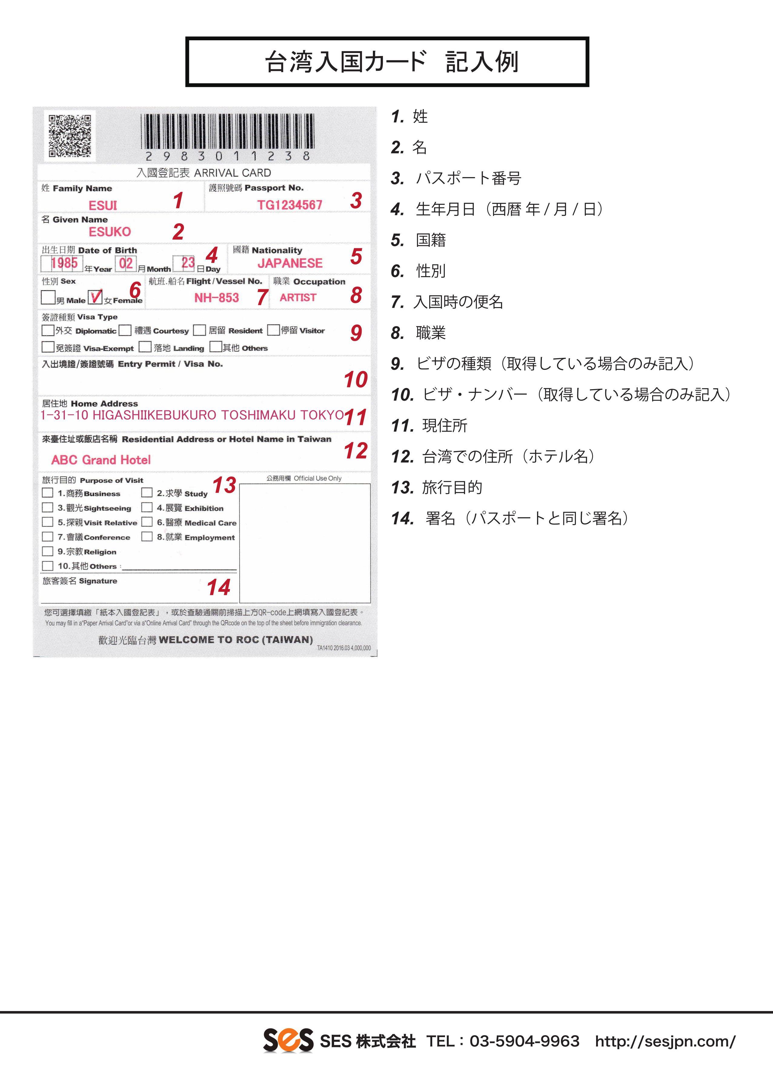 台湾出入国カード